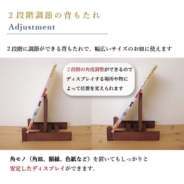 皿立て 木製 皿たて (直径24cm〜33cm程度のお皿向け) 改 L wanizou 03
