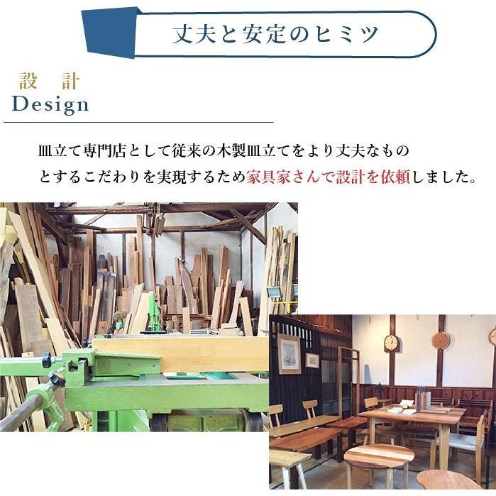 皿立て 木製 皿たて (直径24cm〜33cm程度のお皿向け) 改 L wanizou 05