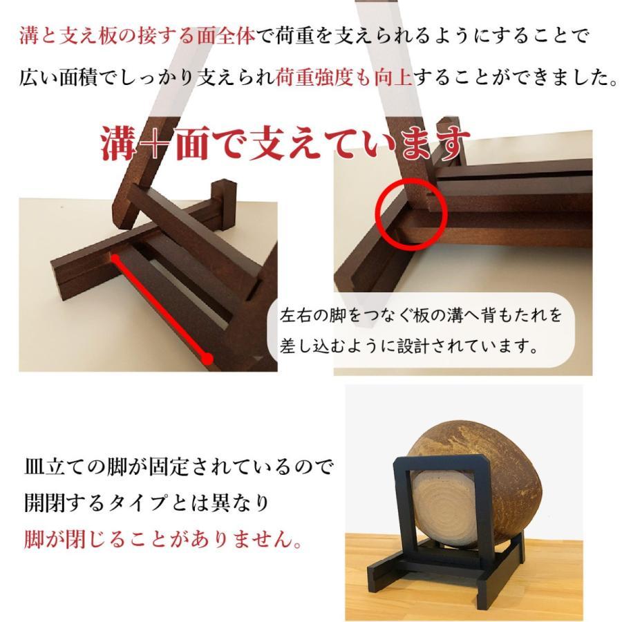 皿立て 木製 皿たて (直径24cm〜33cm程度のお皿向け) 改 L wanizou 06