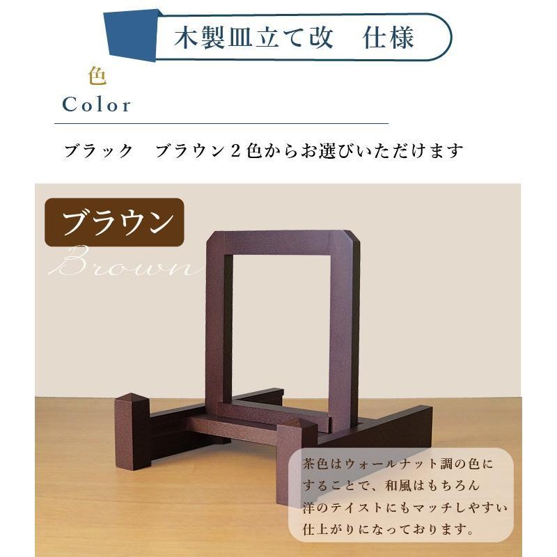 皿立て 木製 皿たて (直径24cm〜33cm程度のお皿向け) 改 L wanizou 08