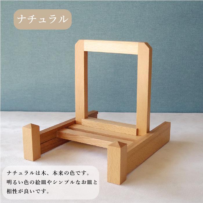 皿立て 木製 皿たて (直径24cm〜33cm程度のお皿向け) 改 L wanizou 10