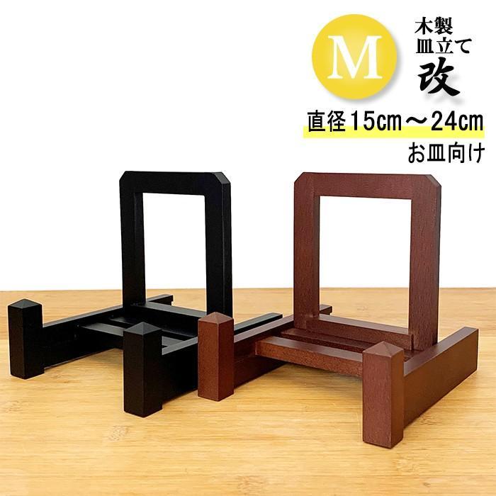 皿立て 木製 皿たて 大皿  (直径15cm〜24cmの皿向け)改 Mサイズ|wanizou
