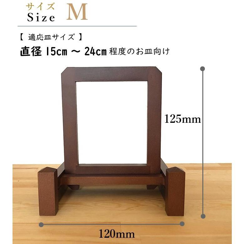 皿立て 木製 皿たて 大皿  (直径15cm〜24cmの皿向け)改 Mサイズ|wanizou|11