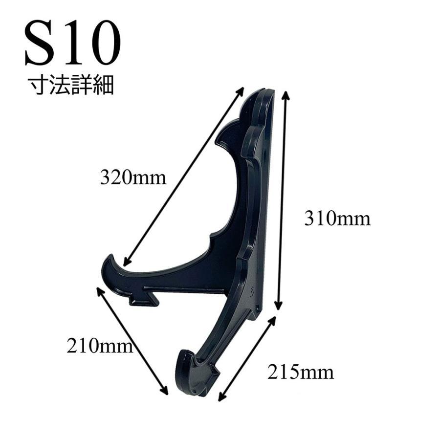 皿立て スタンド S10皿たて 黒 直径36cm〜45cm程度のお皿向け 額立て シンプル 日本製|wanizou|03