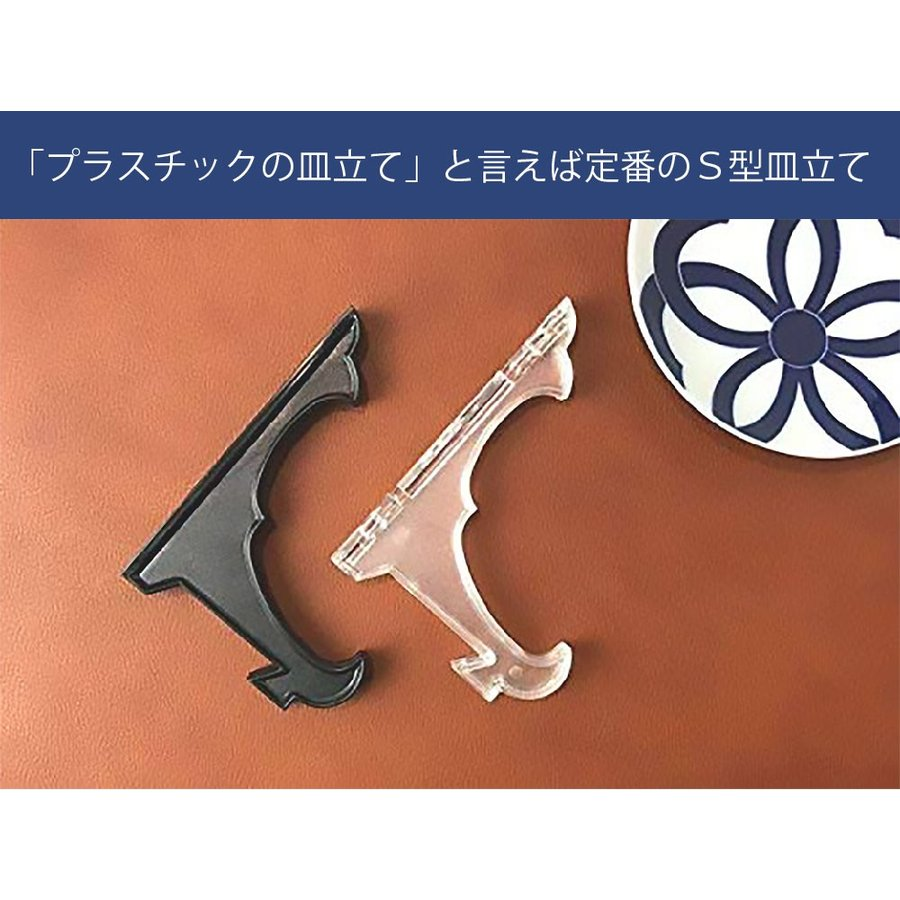 皿立て S2.5 皿たて 豆皿 額立てスタンド 小皿向け (直径9cm〜11cm程度の皿向け)インテリア小物 透明色 日本製 wanizou 02