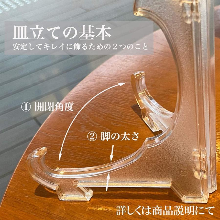 皿立て S2.5 皿たて 豆皿 額立てスタンド 小皿向け (直径9cm〜11cm程度の皿向け)インテリア小物 透明色 日本製 wanizou 09