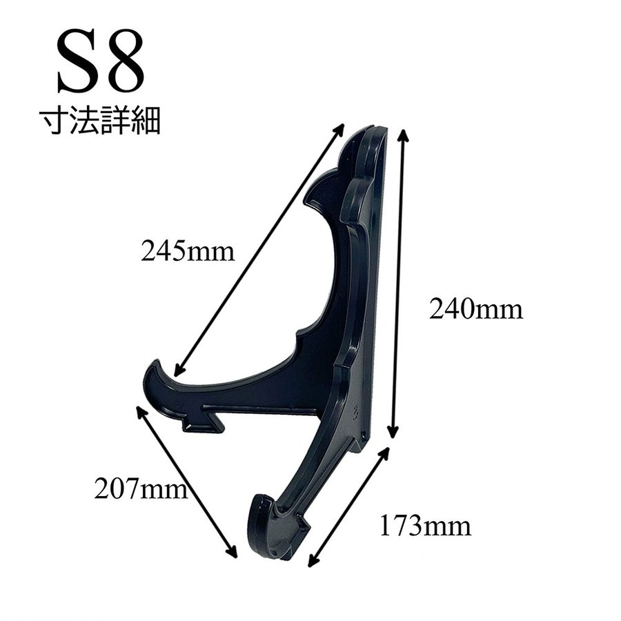 皿立て スタンド S8皿たて 黒 直径28cm〜37cm程度のお皿向け 額立て シンプル 日本製|wanizou|03