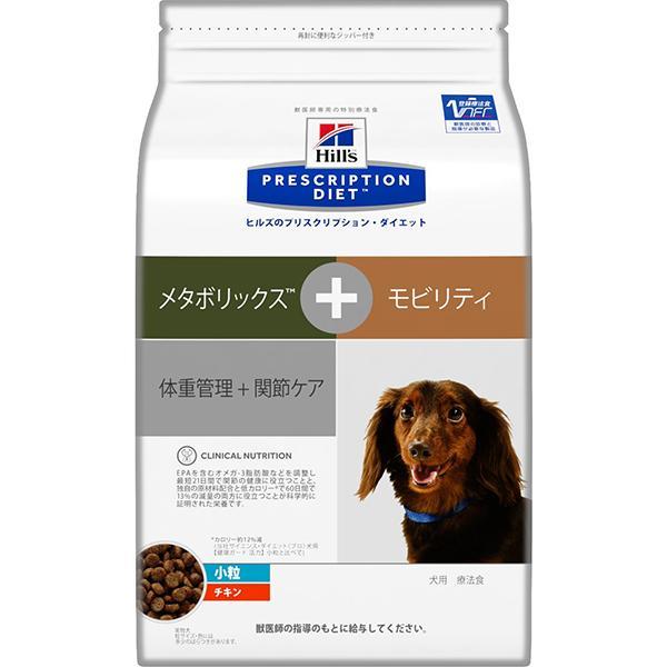 [特別療法食]ヒルズ プリスクリプション·ダイエット 犬用 メタボリックス+モビリティ ドライ 小粒 4kg