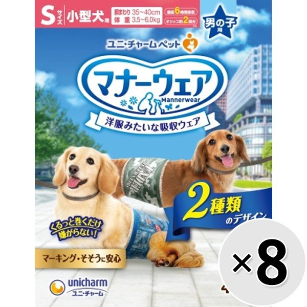 【ケース販売】マナーウェア 男の子用 小型犬用 Sサイズ 迷彩·デニム 46枚×8コ