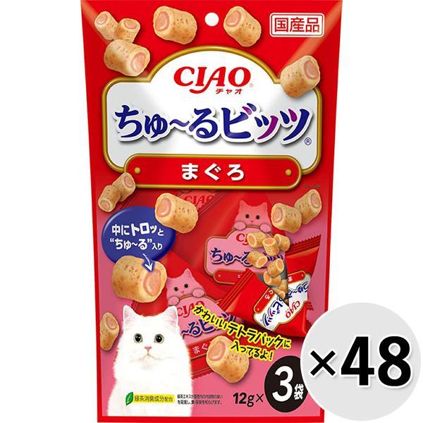 【ケース販売】チャオ ちゅ·るビッツ まぐろ (12g×3袋)×48コ[ちゅーる]