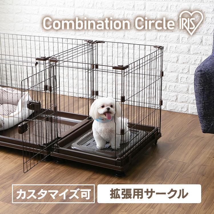 ケージ 犬 猫 ペットケージ アイリスオーヤマ コンビネーションサークル トレーニング サークル P-CS-470 セット トイレ 限定品 引き出物