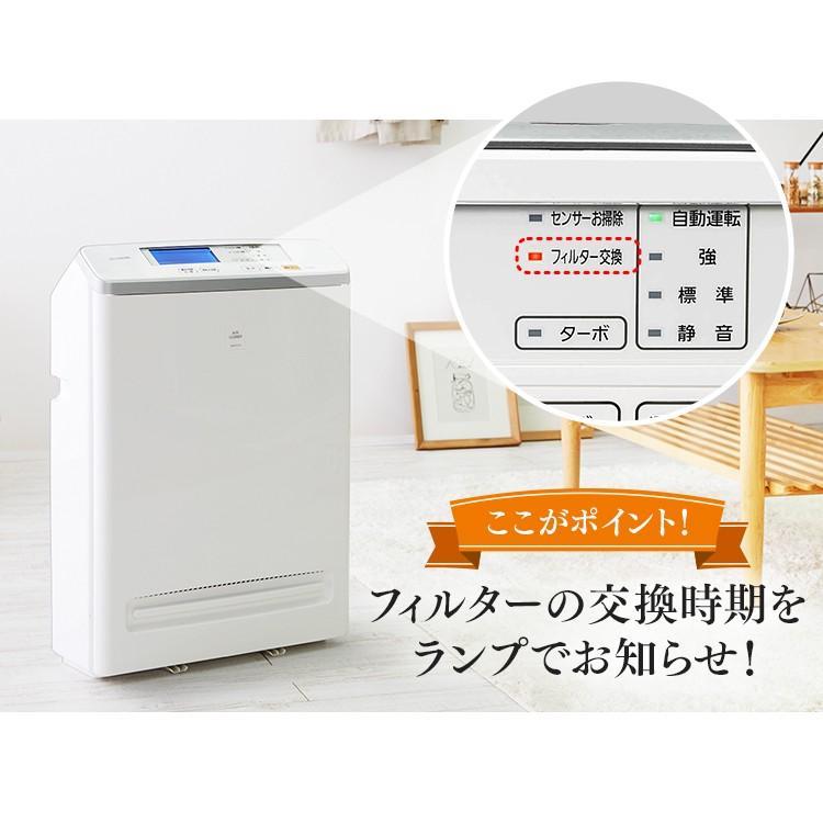 空気清浄機 ほこり におい 浄化 急速清浄 アレルギー アイリスオーヤマ モニター付き空気清浄機 25畳 ホワイト MSAP-DC100|wannyan|17