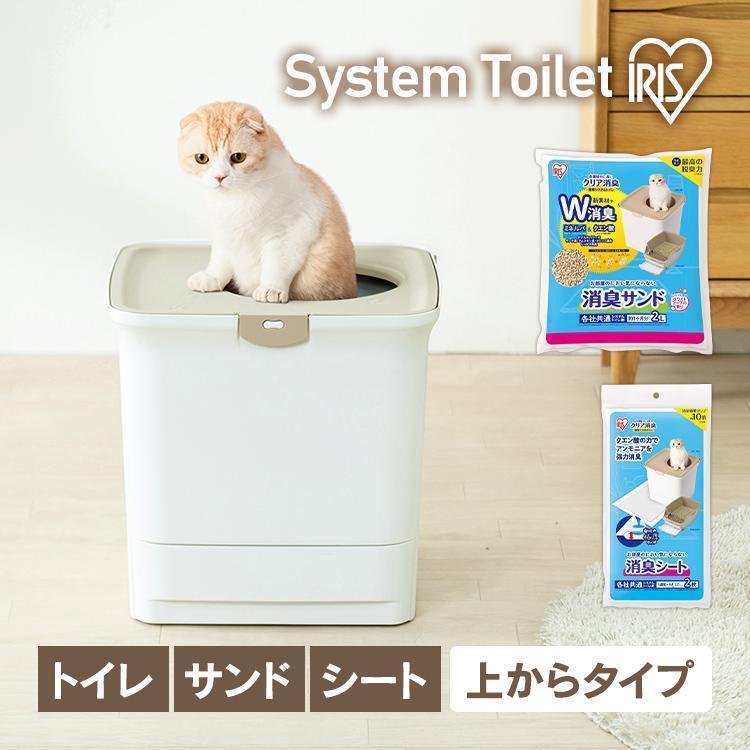 訳ありセール 格安 猫トイレ おしゃれ におい対策 上から猫トイレ 猫砂 ペレット 猫 トイレ お部屋のにおいクリア消臭 ペットトイレ アイリスオーヤマ 定番から日本未入荷 猫用システムトイレ ONC-430