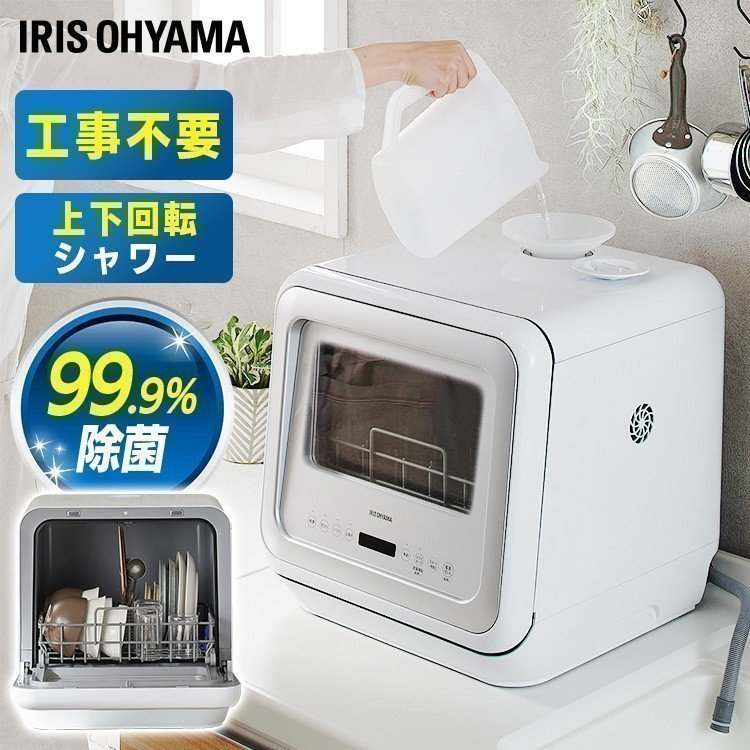 食洗機 食器洗い 自動食器洗い機 乾燥機 食器洗い乾燥機 ホワイト KISHT-5000-W アイリスオーヤマ