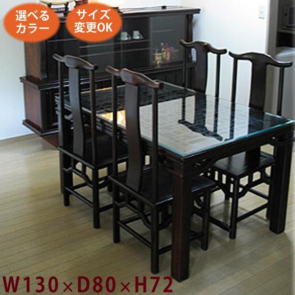 アジアン家具 テーブル ダイニングテーブル アジアン(格子 W130 D80 H72)ダイニング 無垢(天然木 アンティーク 完成品)中国家具(ベ