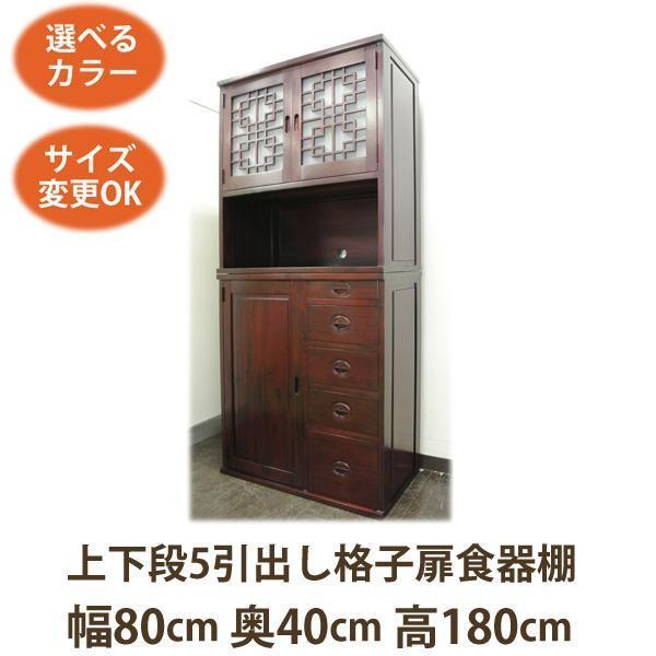 (5引出+2扉+レンジ台 食器棚 W80D40H180)アジアン 食器棚 アジアン家具 キャビネット(カップボード レンジ台 キッチンボード 収納