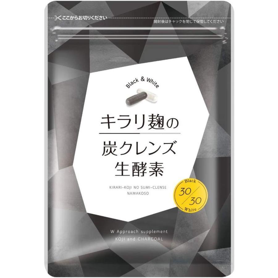 キラリ麹の炭クレンズ生酵素 Wカプセル 1袋2種類×30粒入り ハハハラボ wanted-seikihin-only