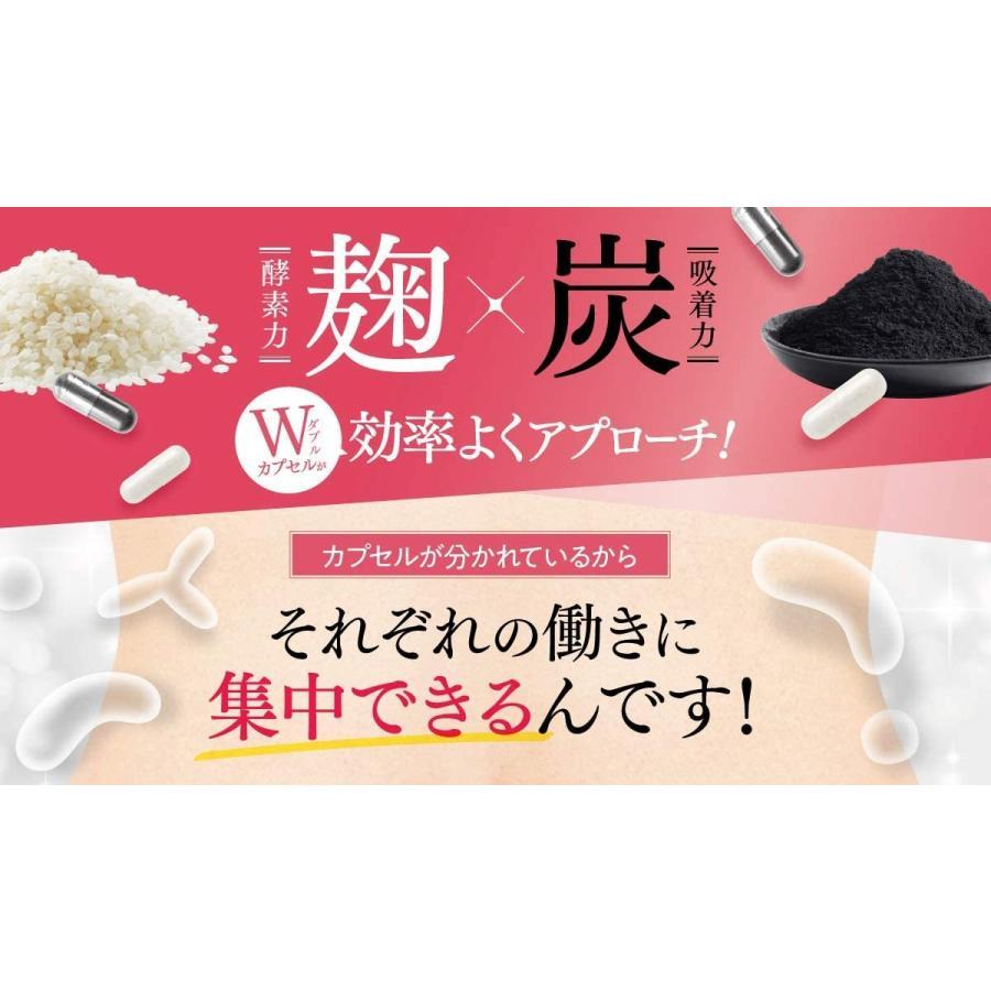 キラリ麹の炭クレンズ生酵素 Wカプセル 1袋2種類×30粒入り ハハハラボ wanted-seikihin-only 04