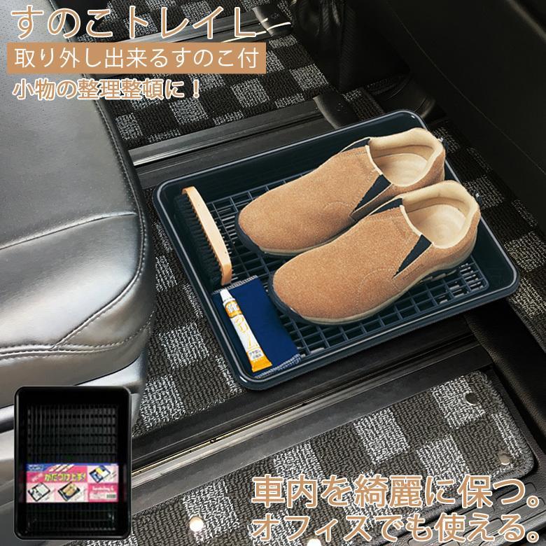 Z25 車用 すのこ トレイ L   靴置き 車内 車載用 靴置き 車トレー シューズ 車内 靴箱 くつ くつ置き クツ置き すのこ 革靴 車載 wao-shop