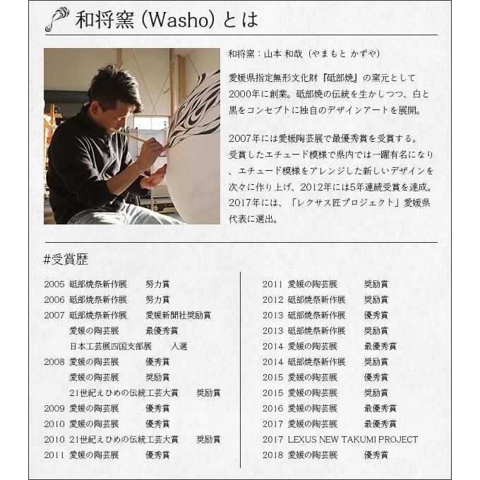 砥部焼 おしゃれ 【ラブマグ】 マグカップ コーヒーカップ モダン 白黒 窯元 和将窯 Washo-112|wapal|02