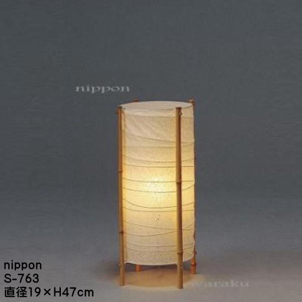 和室照明 スタンドライト 和風 照明器具 スタンド照明 インテリア照明 フロアースタンド NIPPON S-763丸型