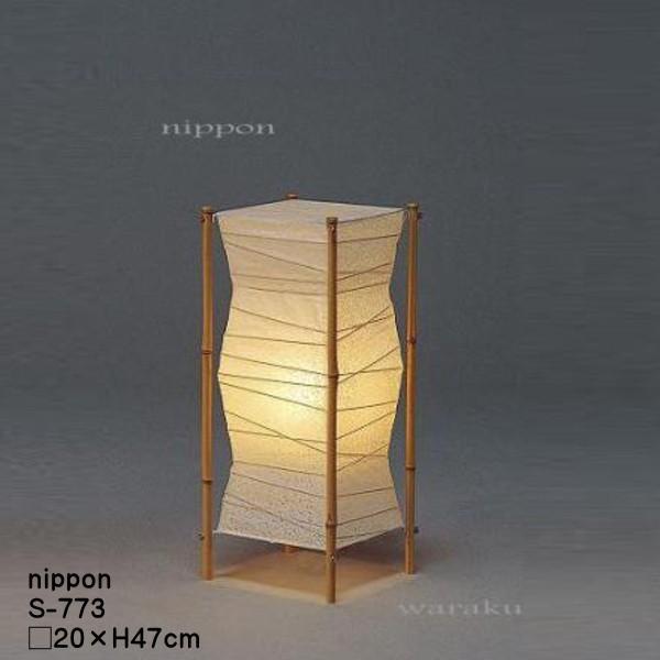 和室照明 和風 スタンドライト 照明器具 スタンド照明 インテリア照明 フロアースタンド NIPPON S-773角型