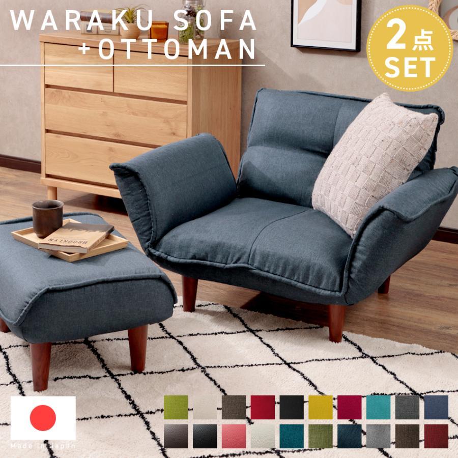 ソファー ソファ 一人掛け オットマン セット 一人暮らし おしゃれ ソファセット 和楽 1P+オットマン 日本製ソファ「KAN」 新生活 2021 waraku-neiro