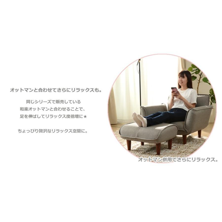 ソファー ソファ 一人掛け オットマン セット 一人暮らし おしゃれ ソファセット 和楽 1P+オットマン 日本製ソファ「KAN」 新生活 2021 waraku-neiro 04