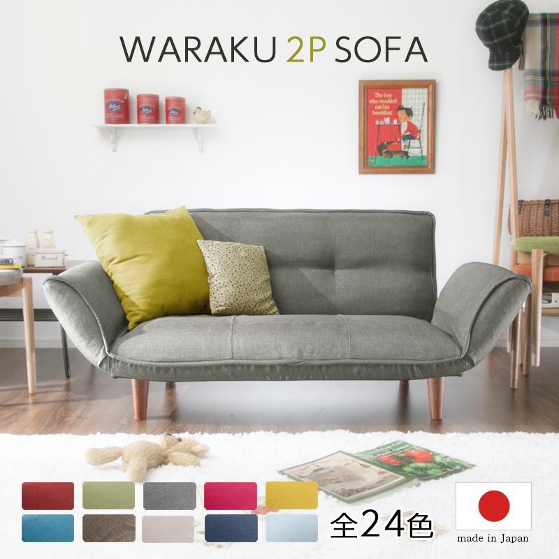 ソファー ソファ 2人掛け おしゃれ 二人掛け 日本製 一人暮らし インテリア 北欧 シンプル 新生活 ポケットコイル リクライニング KAN A01 2021 waraku-neiro
