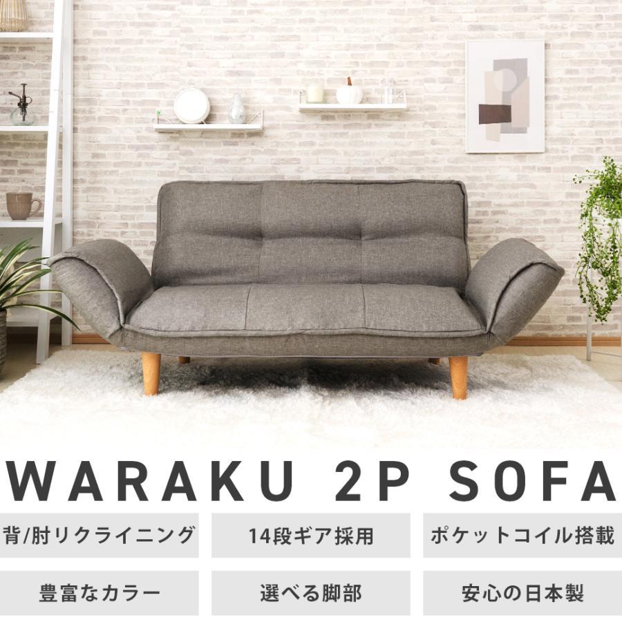 ソファー ソファ 2人掛け おしゃれ 二人掛け 日本製 一人暮らし インテリア 北欧 シンプル 新生活 ポケットコイル リクライニング KAN A01 2021 waraku-neiro 19