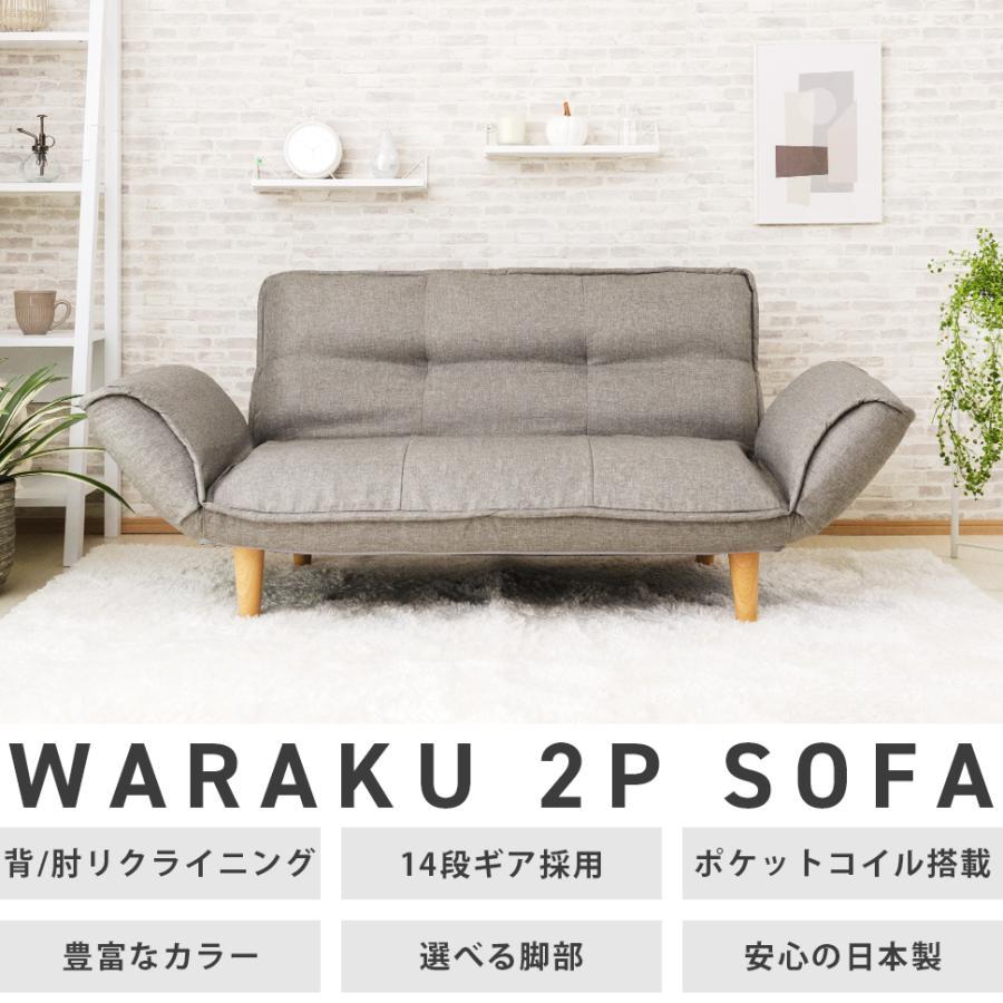 ソファー ソファ 2人掛け おしゃれ 二人掛け 日本製 一人暮らし インテリア 北欧 シンプル 新生活 ポケットコイル リクライニング KAN A01 2021 waraku-neiro 02