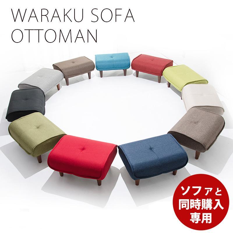 【ソファと同時購入専用】 オットマン おしゃれ スツール リラックス a281 和楽 脚置き Ottoman WARAKU KAN stool ソファのサイドテーブル 新生活 2021|waraku-neiro