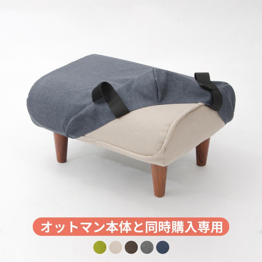 【本体と同時購入専用】  和楽オットマン専用カバー 洗濯可能 カバー 単品販売 (a281専用)|waraku-neiro