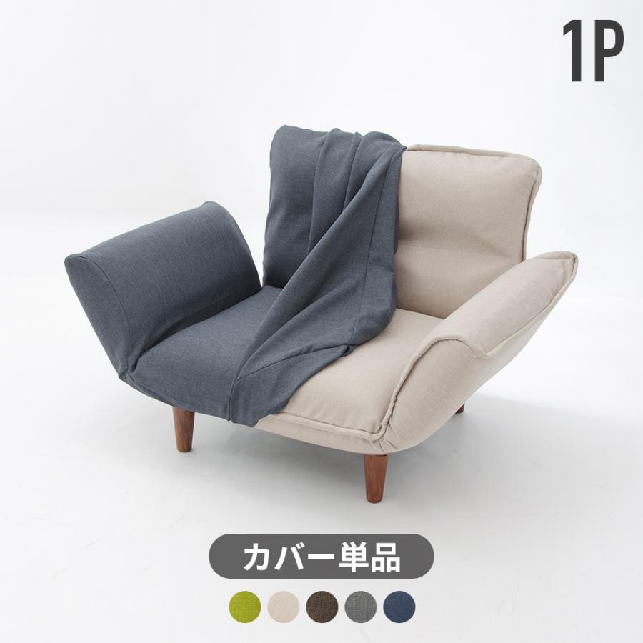ソファカバー ソファーカバー おしゃれ 一人掛け 1P 和楽カウチソファ1Pカバー 単品販売 waraku-neiro