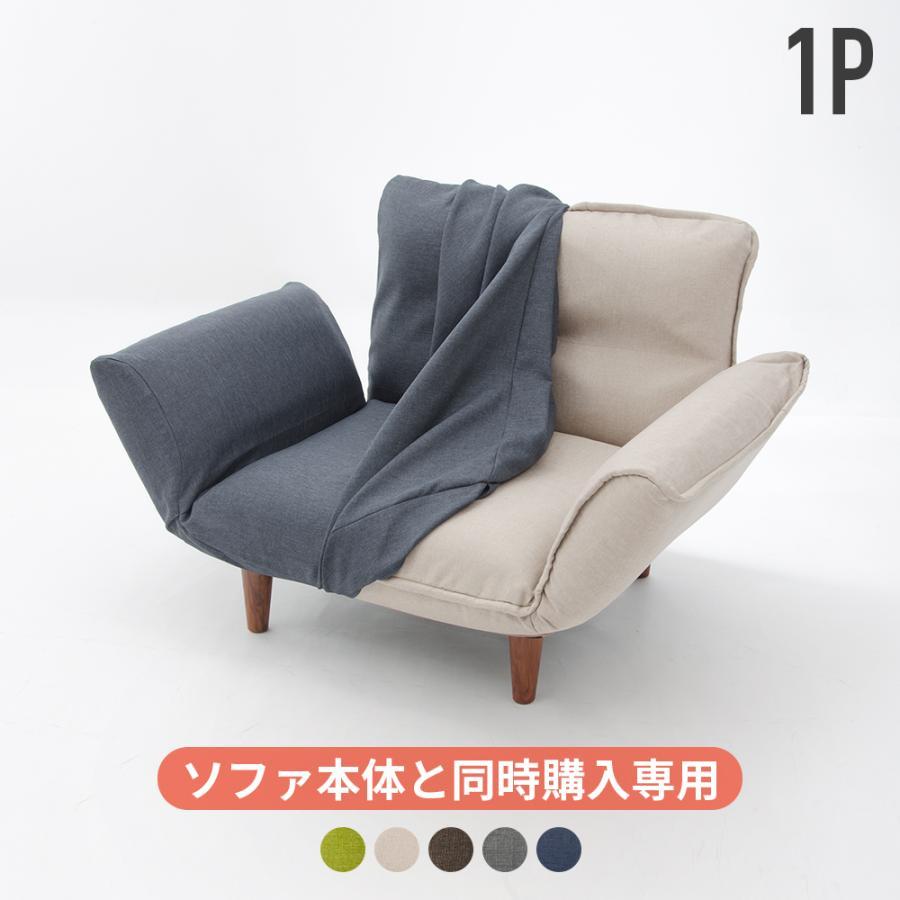 同期購入用 ソファカバー ソファーカバー おしゃれ 一人掛け 1P 和楽カウチソファ1P用 カバー本体と同時購入 waraku-neiro
