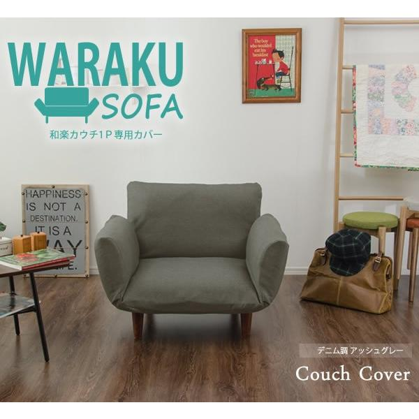 同期購入用 ソファカバー ソファーカバー おしゃれ 一人掛け 1P 和楽カウチソファ1P用 カバー本体と同時購入 waraku-neiro 04