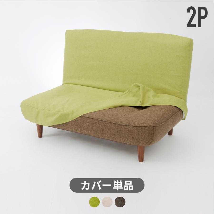ソファ LULU 2P 専用カバー 単品販売|waraku-neiro