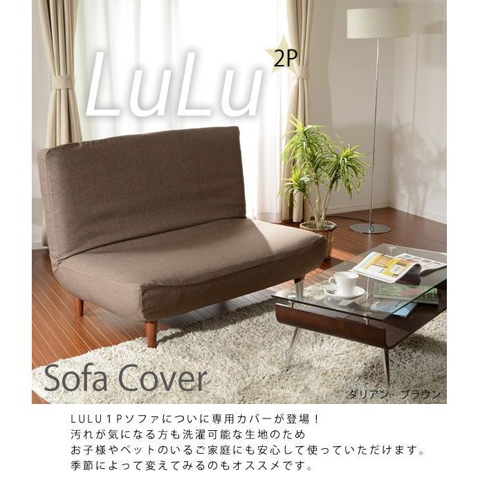 ソファ LULU 2P 専用カバー 単品販売|waraku-neiro|02