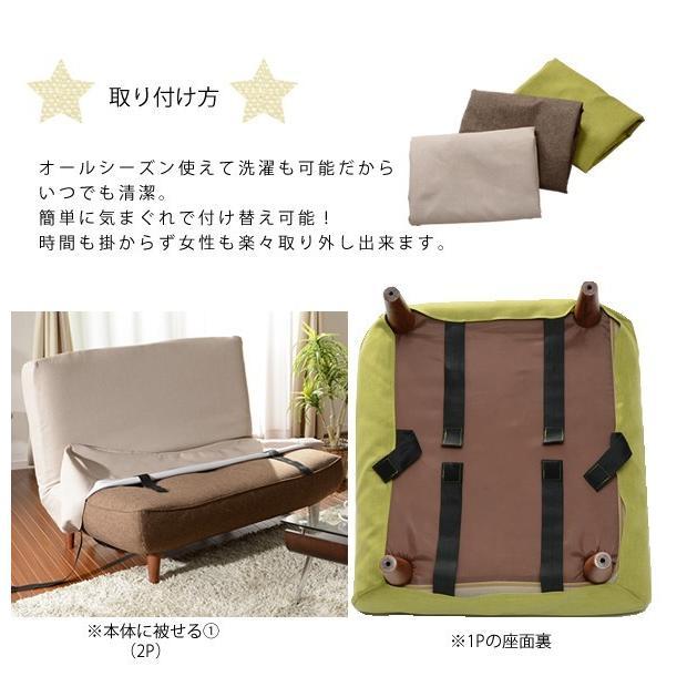 ソファ LULU 2P 専用カバー 単品販売|waraku-neiro|05