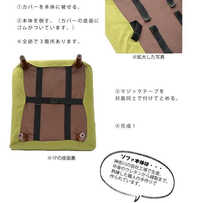 ソファ LULU 2P 専用カバー 単品販売|waraku-neiro|06