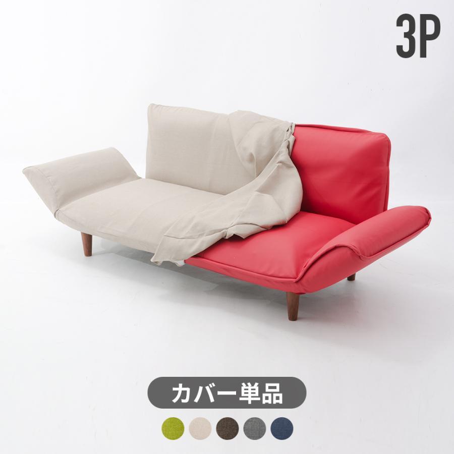 ソファ カバー ソファーカバー おしゃれ 和楽 カウチソファ 3P・専用カバー 単品販売 waraku-neiro