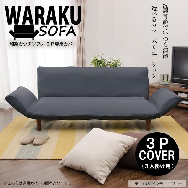 ソファ カバー ソファーカバー おしゃれ 和楽 カウチソファ 3P・専用カバー 単品販売 waraku-neiro 02
