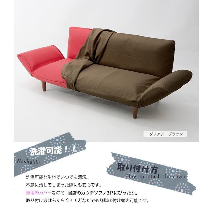 ソファ カバー ソファーカバー おしゃれ 和楽 カウチソファ 3P・専用カバー 単品販売 waraku-neiro 05