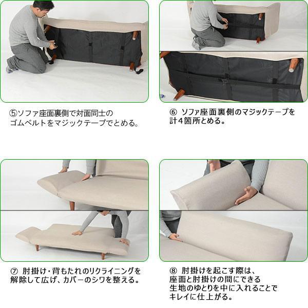 ソファ カバー ソファーカバー おしゃれ 和楽 カウチソファ 3P・専用カバー 単品販売 waraku-neiro 07