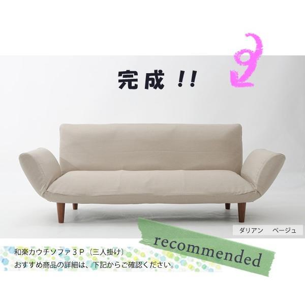 ソファ カバー ソファーカバー おしゃれ 和楽 カウチソファ 3P・専用カバー 単品販売 waraku-neiro 08