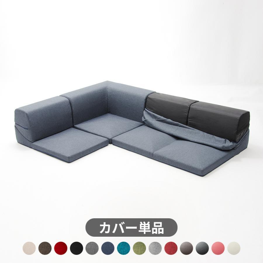 【送料無料】3点ローソファセット 「和楽のIMONIA」専用カバー 選べる8色 洗濯OK! こたつ ソファ 囲い 囲む 単品販売 waraku-neiro