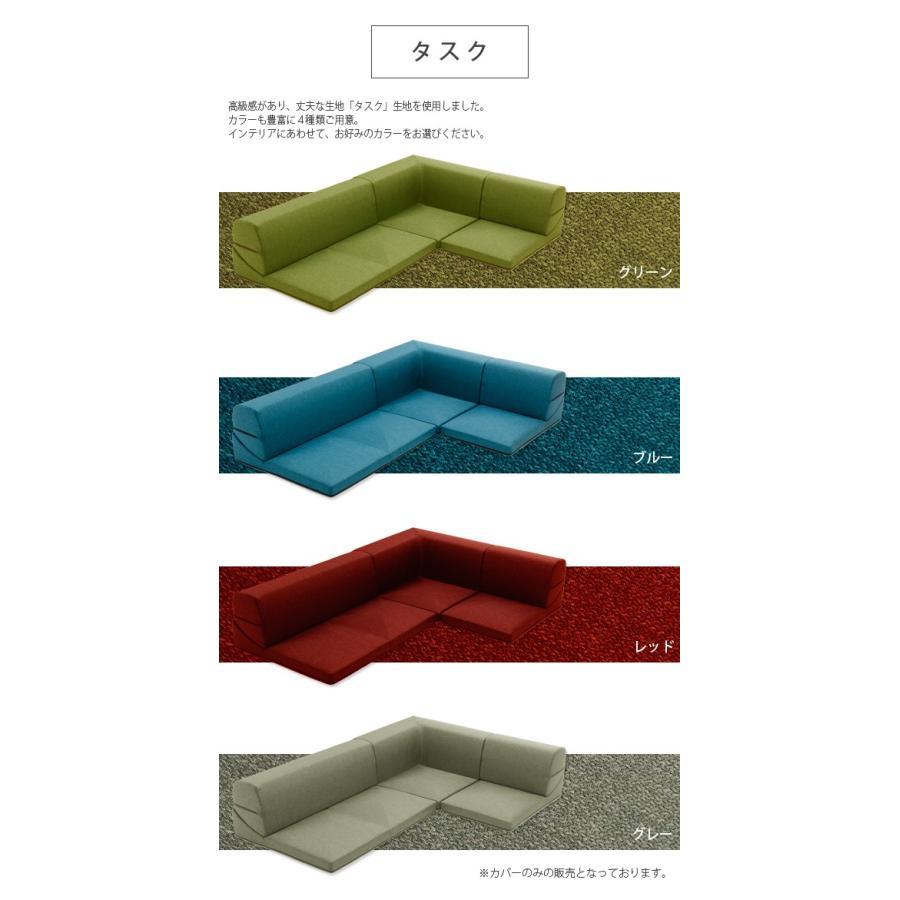 【送料無料】3点ローソファセット 「和楽のIMONIA」専用カバー 選べる8色 洗濯OK! こたつ ソファ 囲い 囲む 単品販売 waraku-neiro 03