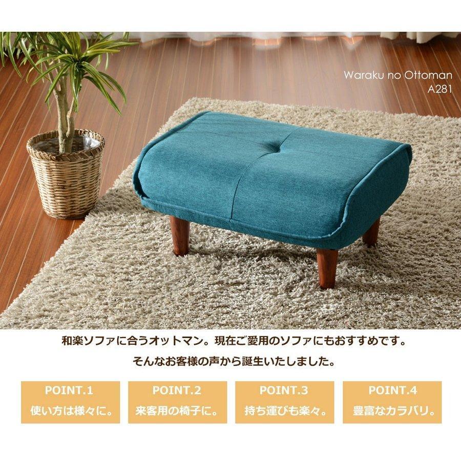 オットマン おしゃれ スツール ソファ 脚置き カラー a01tont lulu 和楽 脚置き WARAKU KAN a281 日本製 一人暮らし ソファのサイドテーブルにも 新生活 2021|waraku-neiro|02