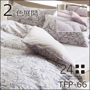 西川 西川 西川 トゥエンティフォープラス TFP66(24+)・掛け布団カバー セミダブル:175×210cm 日本製