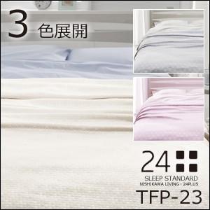 ベッドカバー ベッドカバー シングル 西川 トゥエンティフォープラス TFP23(24+)・ベッドスプレッド シングル:180×260cm 日本製